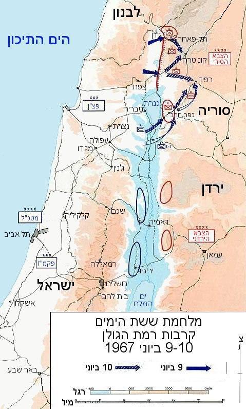 1967 Six Day War - Battle of Golan Heights-HE