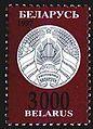 1997. Stamp of Belarus 0244.jpg