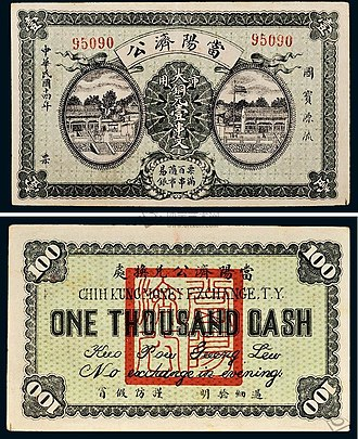 Chinese cash (currency unit) - A banknote of 1 chuàn (串, a string of cash coins) or 1000 cash.