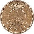 1 Kuwaitian fils in 1967 Reverse.jpg