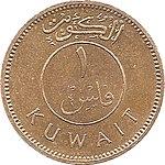 1 fils koweïtien en 1967 Reverse.jpg