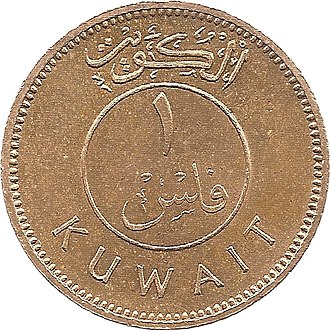 Kuwaiti dinar - Image: 1 Kuwaitian fils in 1967 Reverse