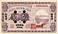 1 Yuan - Kuang Hsin Syndicate of Heilungkiang, Harbin branch (1919) 01.jpg