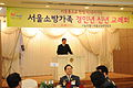 20100128서울특별시 의용소방대 신년교례회DSC 1193.JPG