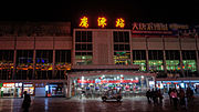 201601 Facade of Yingtan Railway Station.jpg