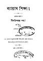 4990010196904 - Byaam Sikkha part.1, Sharma,Harishchandra, 96p, THE ARTS, bengali (1874).pdf