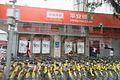 49 SZ 深圳 Shenzhen 龍崗 Longgang 西環路 Xihuan Road June 2017 IX1 bus 123 B18 shop Ping An Bank.jpg