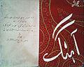Aahang Autograph Copy.jpg