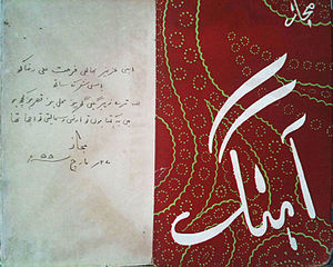 Majaz - Aahang self Autograph Copy by Majaz