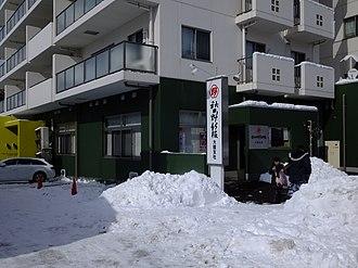Akita Sakigake Shimpō - Image: Akita Sakigake Odate branch