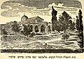 Al-Aqsa Mosque. Tvuaat HaAretz. 1900.jpg