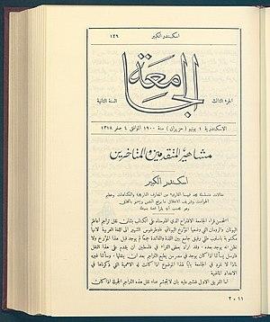 Al-Jamia (magazine)