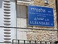 Alfandari Street Sign.jpg