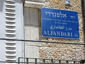 Solomon Eliezer Alfandari - The Jerusalem street on which Alfandari lived has been named after him.