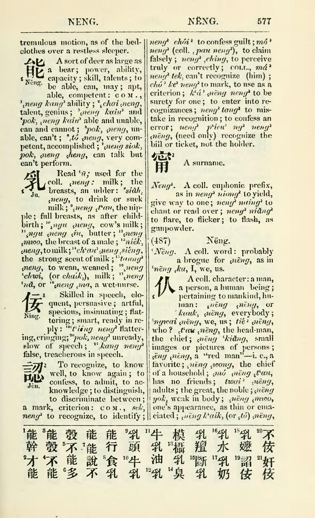 Page:An alphabetic dictionary of the Chinese language in the