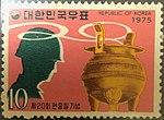 Anniversary of 20th memorial day of south korea stamp.jpg