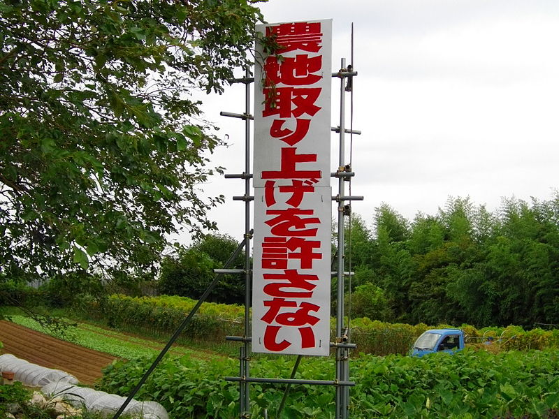 ファイル:Anti-airport slogan of Sanrizuka-Shibayama United Opposition League against Construction of the Narita Airport-2.JPG