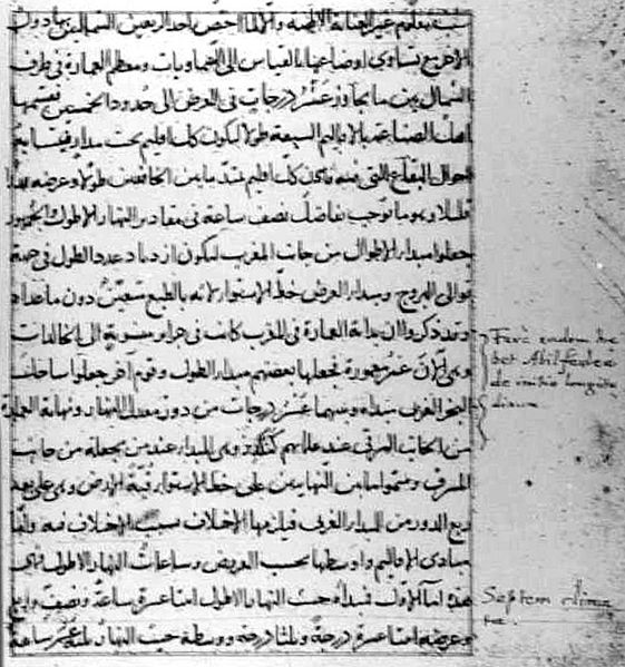 File:Arabic astronomical manuscript of Nasir al-Din al-Tusi annotated by Guillaume Postel.jpg