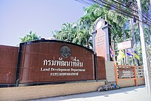 BTS Sena Nikhom - Department of Land Development sign.jpg