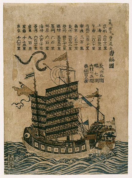 File:Brooklyn Museum - Chinese Ship (Tosen Zu) with Listing of the Sea Route from China to Japan.jpg