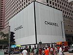 Boutique Chanel a Hong Kong.