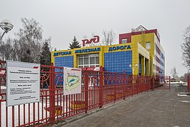 Children's Railway Administration in Novomoskovsk.jpg