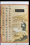 Chinese Materia Dietetica, Ming; fangzhu water Wellcome L0039366.jpg