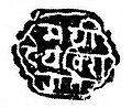 Closing seal of Shivaji.jpg