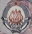 Coat of Arms of SFR Yugoslavia taken from newer banknote.JPG