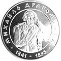 Coin of Ukraine Dragomanov R.jpg