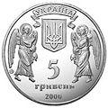 Coin of Ukraine Khresch a5.jpg