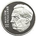 Coin of Ukraine Rylsky R.jpg