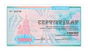 Сертифікат на суму компенсації грошових заощаджень 2000000 10 groszy 1923 цена