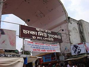New Market, Dhaka - Dhaka New Market, Gate 1