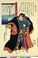 Dai Nihon Rokujo-yo Shu no Uchi (BM 1973,0723,0.26 48).jpg