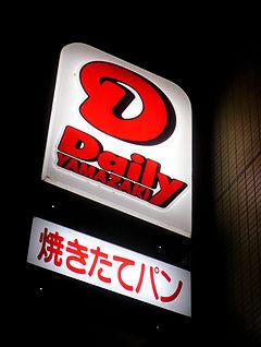 Daily Yamazaki signboard.jpg