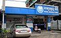 Dental Clinic Sihanoukville October 2014.jpg