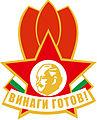 "Dimitrovist Pioneer Organization ""Septemberists"" Logo.jpg"