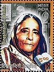 Dinesh Nandini Dalmia 2009 stamp of India.jpg