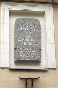 Photo of Fyodor Dostoyevsky stone plaque