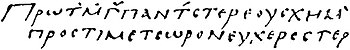 EB1911 Palaeography - Mathematical Treatise.jpg