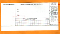 First Commercial Bank cheque from San Min Book NTD1800 20140516 rear.png