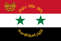 Flag of the Syrian Arab Armed Forces2.png
