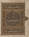 Folio from a Koran (Sura Najm).jpg