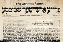 Yiddish-language text, bolded in Hebrew at the masthead, curly letters in English transliteration