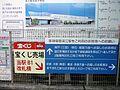 Fukae Station 20160818ー2.jpg