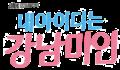 Gangnam Beauty Drama logo.png
