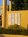Gate of the People's Government of Xiangqiao District, Chaozhou City.jpg