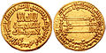 Gold dinar of Harun al-Rashid, AH 170-193.jpg