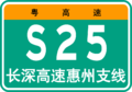 Guangdong Expwy S25 sign with name.png
